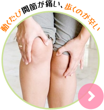 膝などの関節痛